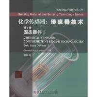 化学传感器:传感器技术(6-1)固态器件 (摩尔)科瑞特森科韦 编