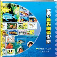 世界鱼类邮票影集 顾惠庭 编