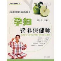 【二手旧书9成新】【正版现货】孕妇营养保健师 唐士元 广州出版社