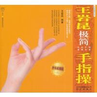 王岩昆极简手指操(升级超值版)(汉竹・健康爱家系列,百姓健康书系)