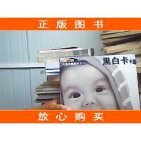 【二手旧书9成新】小笨熊视觉激发卡*黑白卡2崔钟雷黑龙江美术出版社