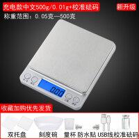精准家用厨房秤高精度器电子秤0.01g天平烘焙食物称重数小型克称