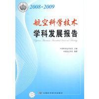 中国科协学科发展研究系列报告--2008-2009航空科学技术学科发展报告