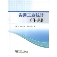实用工业统计工作手册 国家统计局工业统计司 编