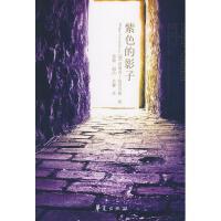 紫色的影子 (德)・范登贝格|译者:徐新//丽洁//艺馨