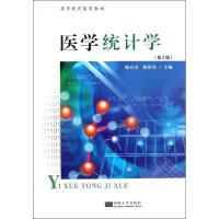 医学统计学(第3版) 陈启光,陈炳为 编