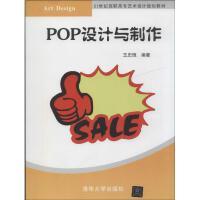 POP设计与制作 清华大学出版社