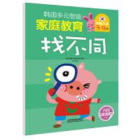 韩国多元智能家庭教育(3~4岁):找不同
