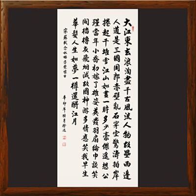 《宋苏轼念奴娇赤壁怀古》山东大学副校长一级书法家徐迅先生1.38米行书