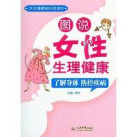 【二手旧书8成新】图说女性生理健康.了解身体防控疾病 杨军 主编 人民军医出版社 9787509182932