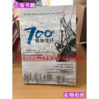 【二手9成新】700天极地生还沙克尔顿南极探险实录[美]卡若琳・亚历山人民出版社
