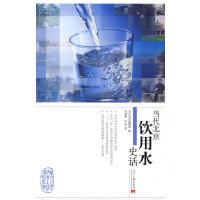 当代北京饮用水史话