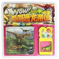恐龙猎手(多功能趣味拼图,学玩兼备,全面激探索欲望!)