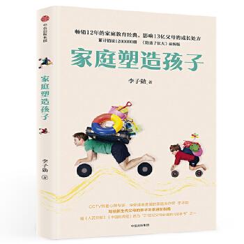 """家庭塑造孩子 畅销1200000册的《陪孩子长大》全新升级版。影响13亿父母,蝉联家教榜12年,被《人民日报》《中国教育报》选为""""21世纪父母必读100本书""""之一。CCTV特邀心理专家李子勋超具口碑力作。"""
