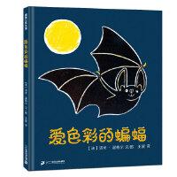 爱色彩的蝙蝠 汤米・温格尔作品 陪伴孩子进入色彩敏感期