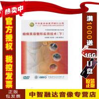 中华医学美容操作技术全集 瘢痕美容整形实用技术(下)(1DVD)视频光盘碟片