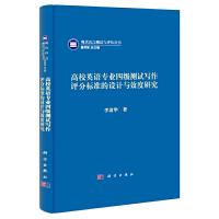 高校英语专业四级测试写作评分标准的设计与效度研究