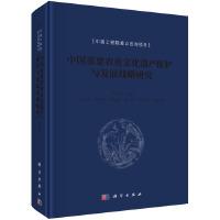 中国重要农业文化遗产保护与发展战略研究
