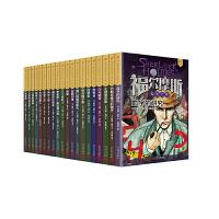 福尔摩斯探案全集・青少版(套装共20册)