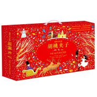 胡桃夹子・新年大礼盒(超值新年大礼包,给孩子一个大大的惊喜!)