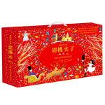 圣诞大礼盒·胡桃夹子缤纷大礼盒