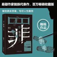 罪全书5(十宗罪作者蜘蛛代表作全新升级,百万畅销收藏版)