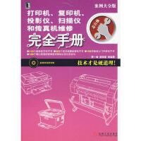 【旧书二手书95成新】打印机、复印机、投影仪、扫描仪和传真机维修完全手册(1碟) 费一峰 9787111291992