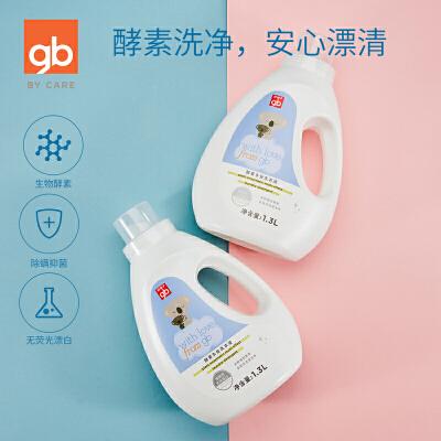 gb好孩子洗衣液酵素多效洗衣液1.3L*2实惠家庭装酵素洗衣液 多效多用