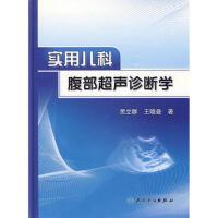 实用儿科腹部超声诊断学 9787117116572 贾立群 人民卫生出版社