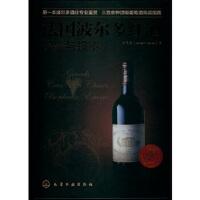 【二手旧书9成新】法国波尔多红酒品鉴与投资 钟茂桢 化学工业出版社 9787122152589
