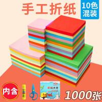 折纸剪纸彩纸幼儿园儿童手工纸彩色千纸鹤折纸材料正方形混色装