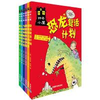 神奇小屋系列图书(全6册)