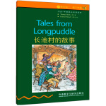 书虫・牛津英汉双语读物:长池村的故事(2级上 适合初二、初三年级)