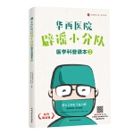 华西医院辟谣小分队医学科普读本(2)