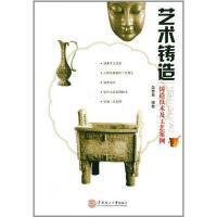 艺术铸造:铸造技术及工艺案例/吴春苗 吴春苗