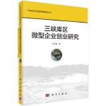 三峡库区微型企业创业研究 9787030457301