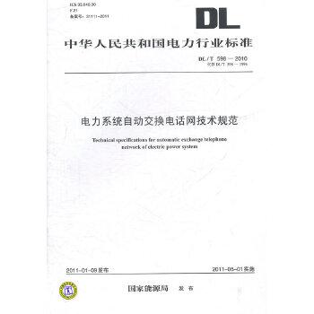 DL/T 598—2010  电力系统自动交换电话网技术规范(代替DL/T 598—1996)