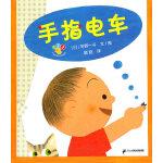 手指电车-开心宝宝亲子游戏绘本