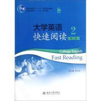 大学英语快速阅读(第3版)(2) 王密卿//黄迎//李玉萍