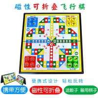 飞行棋磁性折叠游戏跳斗兽棋小学生幼儿园益智玩具亲子儿童节礼物