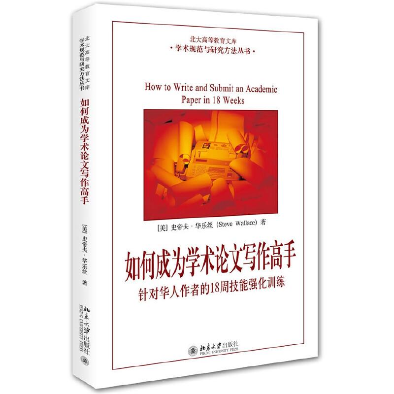 如何成为学术论文写作高手:针对华人作者的18周技能强化训练