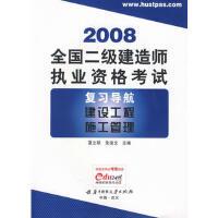 2008全国二级建造师执业资格考试复习导航建设工程施工管理 夏立明,朱俊文 9787560944814