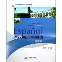 企业应用西班牙语(管理篇) 周亚榕