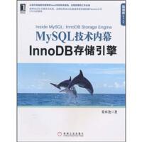 包邮 [按需印刷]MySQL技术内幕:InnoDB存储引擎|197220