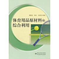 体育用品原材料的综合利用 9787506673389
