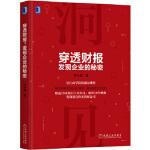 【正版现货】穿透财报,发现企业的秘密 薛云奎 9787111595465 机械工业出版社