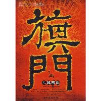 【旧书二手九成新】旗门之凤鸣山 天王90 著 9787806898505 珠海出版社