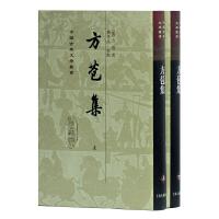 方苞集(全二册)(精)(中国古典文学丛书)