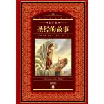 世界文学名著典藏・全译本:圣经的故事
