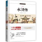 水浒传 教育部推荐 课外阅读 余秋雨寄语 梅子涵作序推荐9787506383530